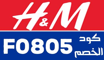 كود خصم H&M