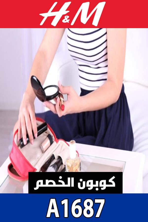 كود-خصم-h&m-الكويت