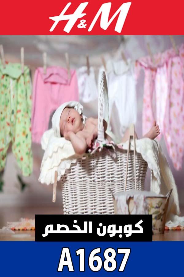 كود-خصم-h&m-مصر