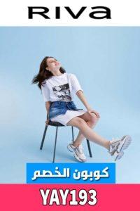 موقع ريفا الكويت