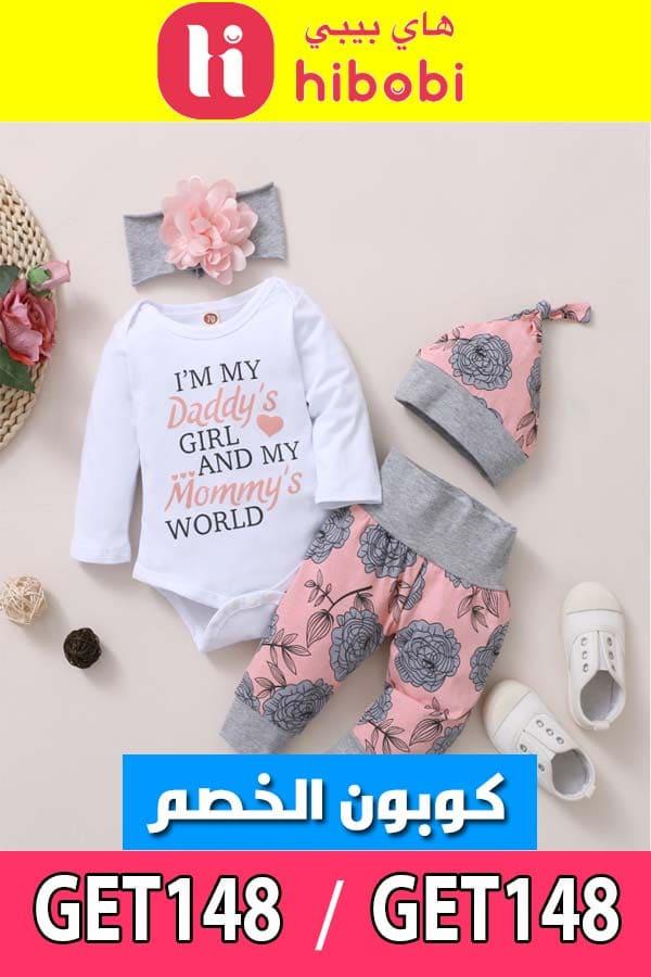 هاي-بيبي-لملابس-الاطفال